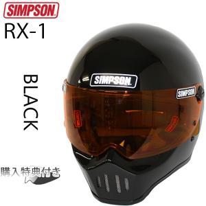 送料無料 SIMPSON シンプソンヘルメット RX1  BLACK フルフェイスヘルメット SG規格フリーストップシールド あすつく対応 freeline