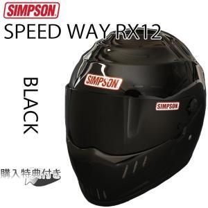 送料無料 SIMPSON シンプソンヘルメット スピードウェイ RX12 SPEED WAY RX-12 ブラック 国内仕様 SG規格 あすつく対応 freeline