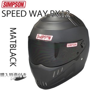 送料無料 SIMPSON シンプソンヘルメット スピードウェイ RX12 SPEED WAY RX-12 マットブラック 国内仕様 SG規格 フルフェイス あすつく対応 freeline
