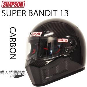 SIMPSON ヘルメット SB13 CARBON シンプソン スーパーバンディット13 カーボン SG規格 国内仕様 送料無料|freeline