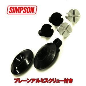 【ゆうパケット対応】【SIMPSON】【KEMEKO】フリーストップピボットキット ブラックアルマイトスクリュー付 freeline