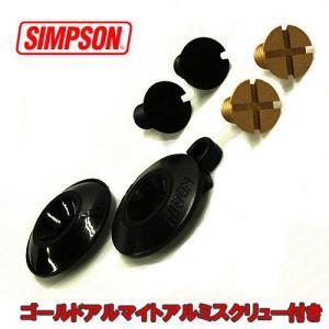 【ゆうパケット対応】 【SIMPSON】【KEMEKO】フリーストップピボットキット ゴールドアルマイトスクリュー付|freeline