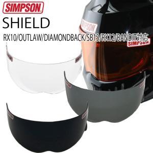 【SIMPSON】シンプソンヘルメット クリア・スモーク・ライトスモークシールド SB13 OUTLAW RX10 DIAMONDBACK対応 共通シールド freeline