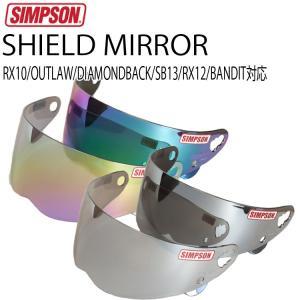 SIMPSON シンプソンヘルメット ミラーシールド SB13 OUTLAW RX10 DIAMONDBACK対応 国内仕様 フリーストップ freeline