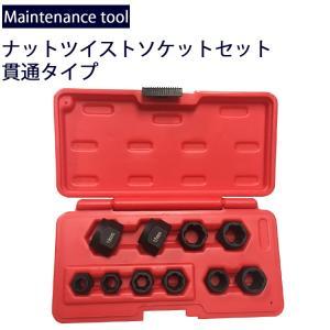 メンテナンス工具 ナットツイストソケットセット貫通タイプ(ターボソケット)  あすつく対応|freeline