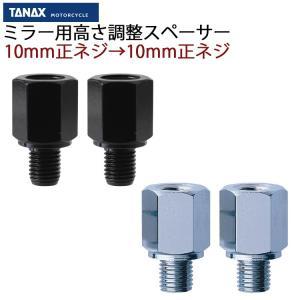 ゆうパケット対応 TANAX タナックス ナポレオン ミラー用高さ調整スペーサー 20mmアップ 対応10mm正ネジ あすつく対応|freeline