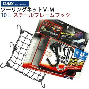 TANAX タナックス ツーリングネットV Mサイズ  スチールフレームフックと大幅伸縮ゴムでガッチ...