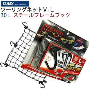 TANAX タナックス モトフィズ ツーリングネットV  Lサイズ 30L バイク用荷括りネット パッキング【あすつく対応】|freeline