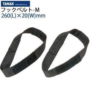 TANAX タナックス モトフィズ ツーリングフックベルトMサイズ MF-4531 あすつく対応|freeline