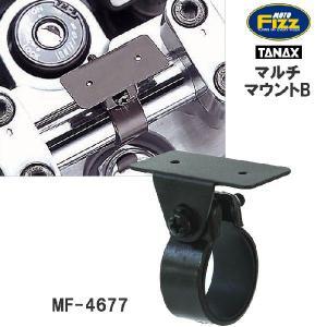 ! TANAX MOTO FIZZ タナックス モトフィズ マルチマウント B MF-4677|freeline