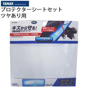 ゆうパケット対応5枚迄 TANAX タナックス モトフィズ プロテクターシートセットツヤあり用 MF-4682 あすつく対応|freeline