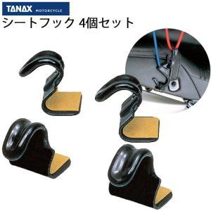 TANAX タナックス シートフック4個セット MF-524 荷掛け用フック あすつく対応|freeline