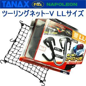 TANAX タナックス モトフィズ ツーリングネットV  LLサイズ 60L バイク用荷括りネット パッキング【あすつく対応】|freeline