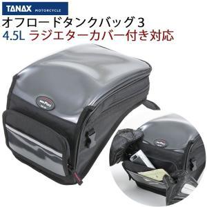 TANAX タナックス オフロードタンクバッグ3 MFK-082 モトフィズ 4.5L オフ車用タンクバッグ【あすつく対応】|freeline