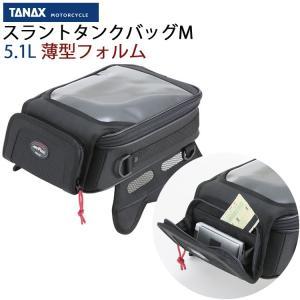 TANAX タナックス スラントタンクバッグM 5.1L モトフィズ MFK-084 マグネット式薄型タンクバッグ【あすつく対応】|freeline