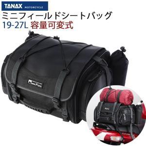 【送料無料】TANAX タナックス ミニフィールドシートバッグ 19-27L モトフィズ MFK-100 小型ツーリングバッグ【あすつく対応】|freeline
