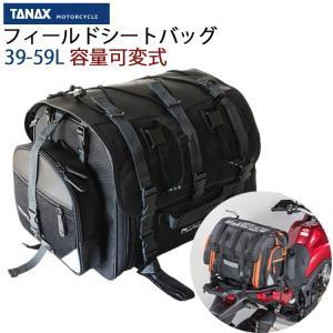 【送料無料】TANAX タナックス フィールドシートバッグ 39-59L モトフィズ MFK-101 多機能ツーリングバッグ【あすつく対応】|freeline