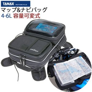 TANAX タナックス マップ&ナビバッグ 4-6L モトフィズ MFK-131 容量可変式ナビ・マップ併用可能タンクバッグ【あすつく対応】|freeline