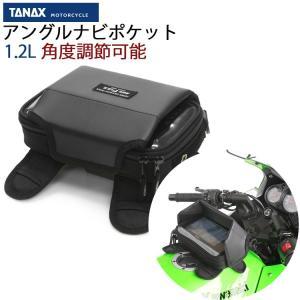 TANAX タナックス アングルナビポケット 1.2L モトフィズ MFK-138 バイク用ナビバッグ【あすつく対応】|freeline