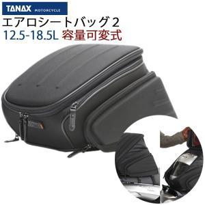 送料無料 TANAX タナックス エアロシートバッグ2 モトフィズ 12.5-18.5L エアロシリーズMFK-142 ツーリングバッグ あすつく対応|freeline