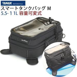 TANAX タナックス スマートタンクバッグM 5.5-11L モトフィズ MFK-176 マグネット式タンクバッグ【あすつく対応】|freeline