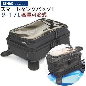 TANAX タナックス スマートタンクバッグL 9-17L モトフィズ MFK-178 マグネット式タンクバッグ【あすつく対応】|freeline