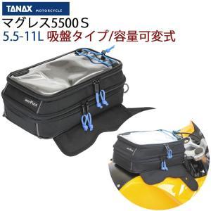 TANAX タナックス マグレス5500S  5.5-11L モトフィズ MFK-188 日本製吸盤式タンクバッグ【あすつく対応】|freeline