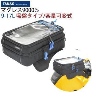 TANAX タナックス マグレス9000S  9-17L モトフィズ MFK-189 日本製吸盤式タンクバッグ【あすつく対応】|freeline