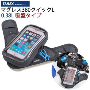 TANAX タナックス マグレス380クイックL モトフィズ MFK-209 吸盤式バイク用スマートフォンケース【あすつく対応】|freeline