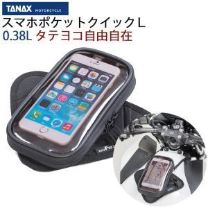 TANAX タナックス スマホポケットクイックL モトフィズ MFK-210 マグネット式バイク用スマートフォンケース【あすつく対応】|freeline