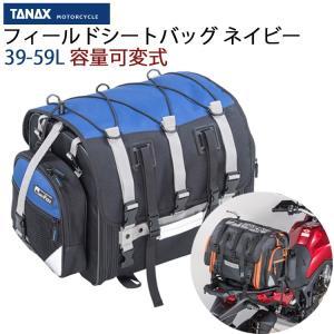 【送料無料】TANAX タナックス フィールドシートバッグ ネイビー 39-59L モトフィズ MFK-220 多機能ツーリングバッグ【あすつく対応】|freeline