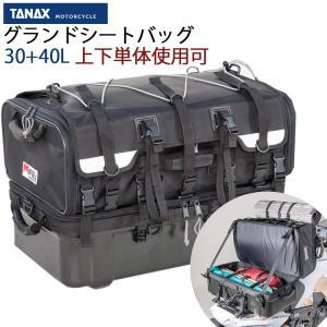 【送料無料】TANAX タナックス グランドシートバッグ 30+40L モトフィズ MFK-222 大容量ハードツーリングバッグ【あすつく対応】|freeline