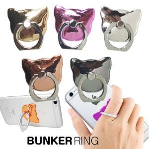 【ゆうパケット対応6個迄】スマートフォン 猫型バンカーリング スマホリング【あすつく対応】|freeline