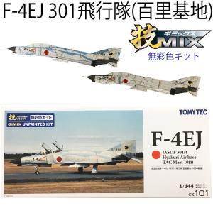 トミーテック 技MIX 航空機シリーズ F-4EJ  GK101 第301飛行隊 1980戦競 1/144モデル 無彩色 百里基地 あすつく対応|freeline
