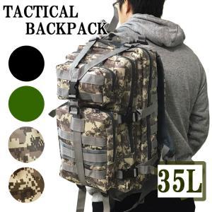 タクティカルバッグパック 35L TACTICAL BACKPACKミリタリーバッグ アサルトバッグ あすつく対応|freeline