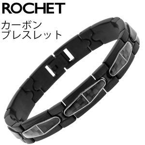 ROCHET  ロシェ ブレスレット B501081 ステンレススチール ブラック/カーボン|freeline