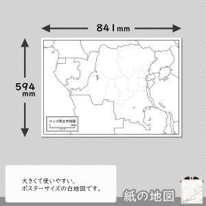 コンゴ民主共和国の紙の地図|freemap|02