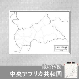 中央アフリカ共和国の紙の地図|freemap