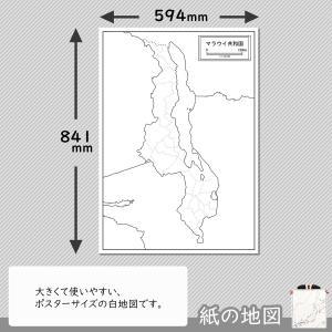 マラウイの紙の地図|freemap|02