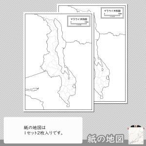 マラウイの紙の地図|freemap|04