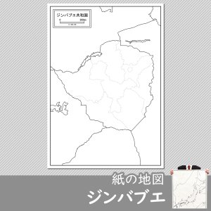 ジンバブエの紙の地図 freemap