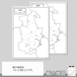 天津市の紙の地図|freemap|04