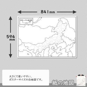 内モンゴル自治区の紙の地図|freemap|02