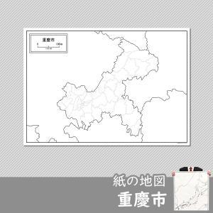 重慶市の紙の地図|freemap
