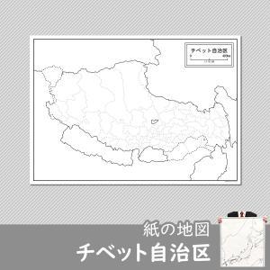 チベット自治区の紙の地図|freemap