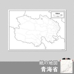 青海省の紙の地図|freemap