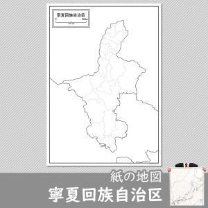 寧夏回族自治区の紙の地図|freemap