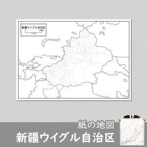 新疆ウイグル自治区の紙の地図|freemap