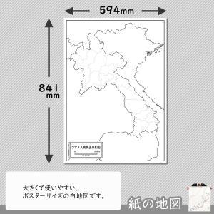 ラオス人民民主共和国の紙の地図 freemap 02