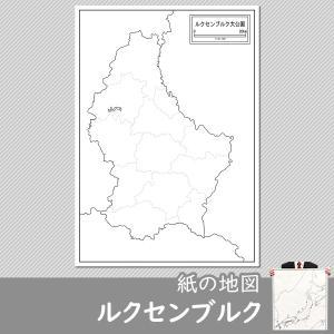 ルクセンブルクの紙の地図|freemap